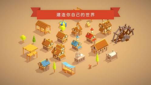 口袋建造中文版截图