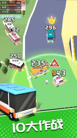 巴士大作战手机版截图