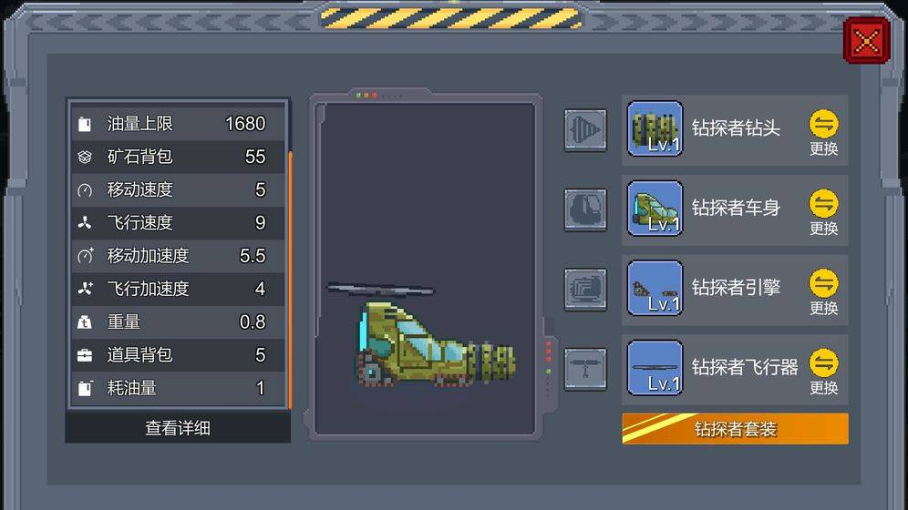 熔岩矿车游戏官网版截图
