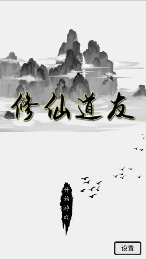 修仙道友破解版截图