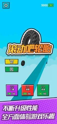 滚动吧轮胎截图