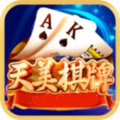 天美棋牌app新版