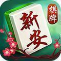 新安棋牌app