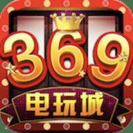 369棋牌游戏大厅官网版