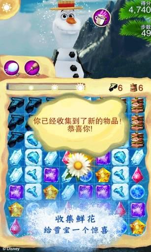 冰雪奇缘2完整版免费中文版截图