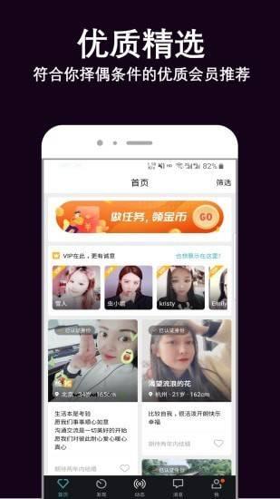 伊缘婚恋app截图