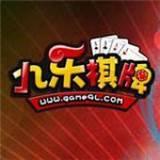 九乐棋牌最新安卓版