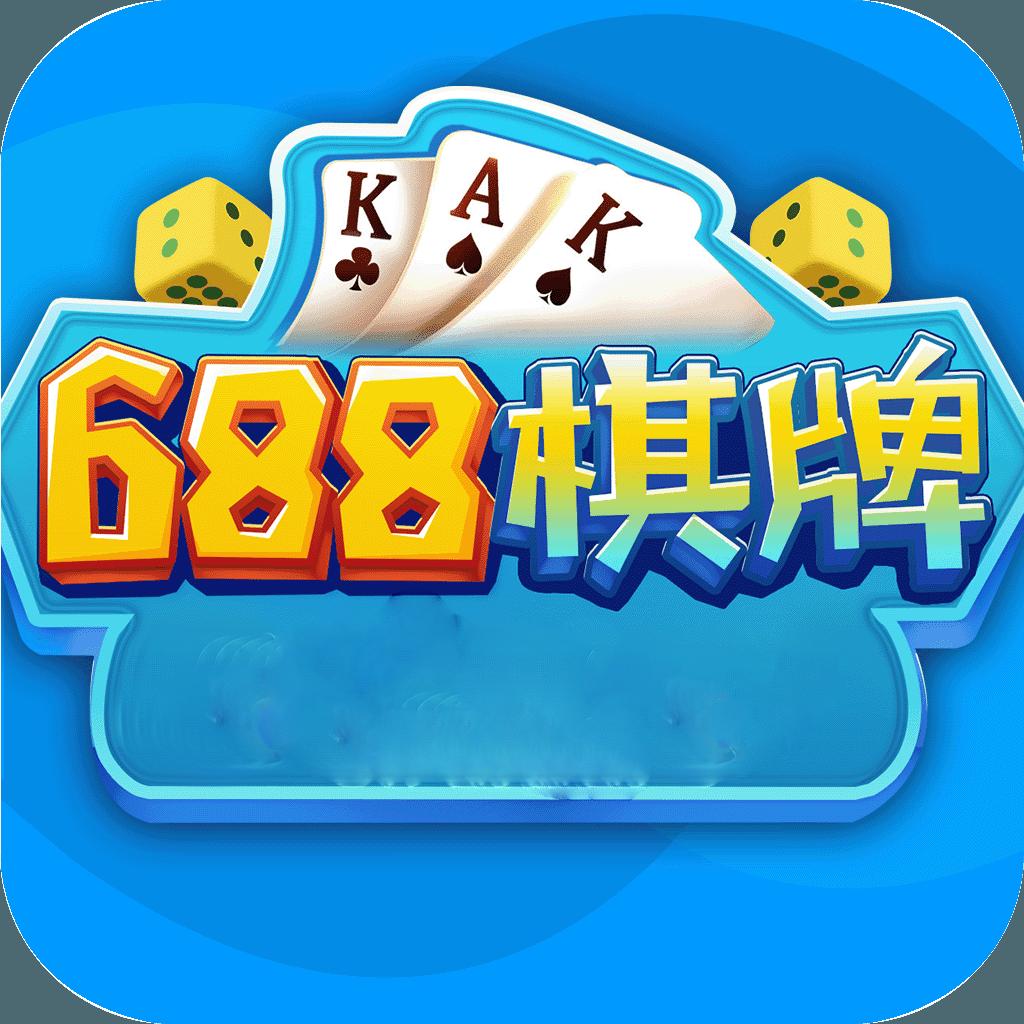 688棋牌安卓版