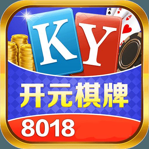 开元8018棋牌app官网版