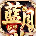 蓝月娱乐棋牌旧版app