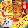 24棋牌正版游戏