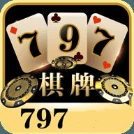 797棋牌官方版