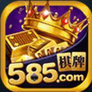 585棋牌游戏