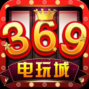 369电玩城app