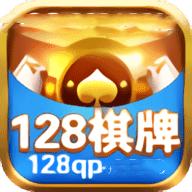 128qp棋牌app