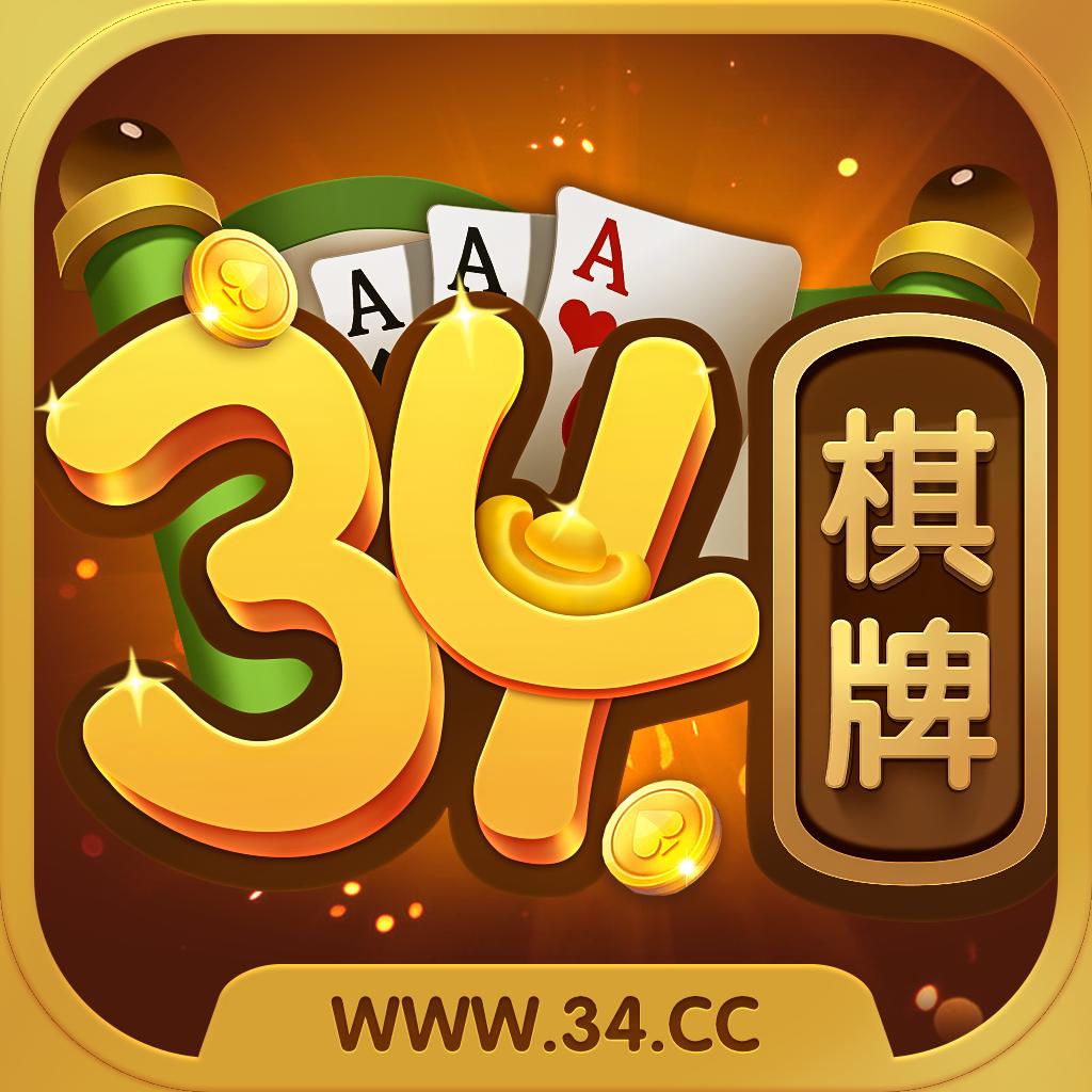 34棋牌游戏安卓版