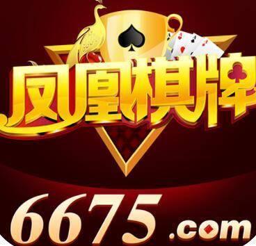 凤凰6675棋牌
