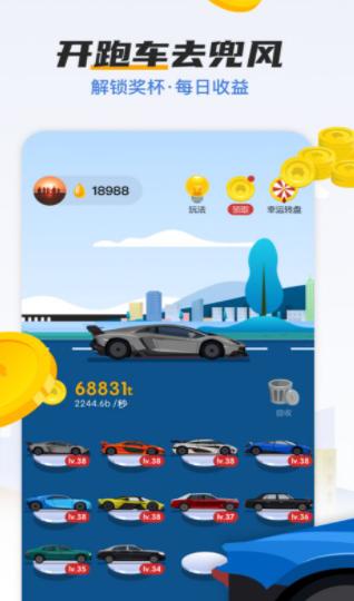 车神驾临赚钱版截图