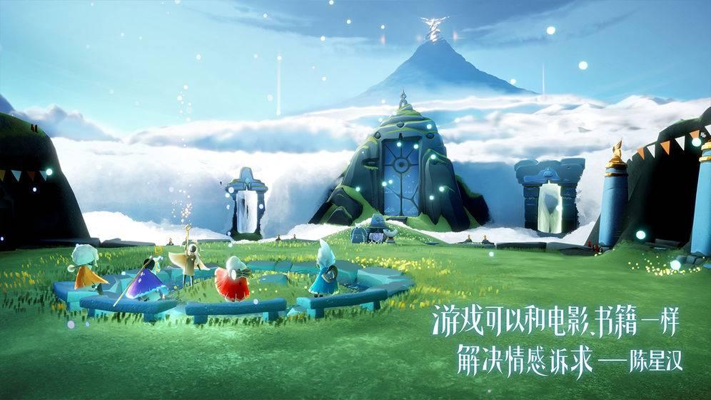 sky光遇国际版截图