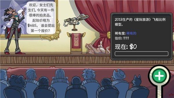 当铺人生2 中文手机版截图