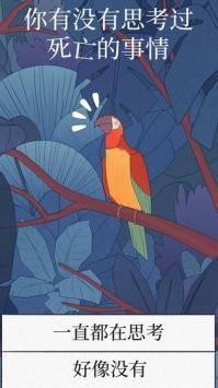 孤独的鸟儿ios版截图