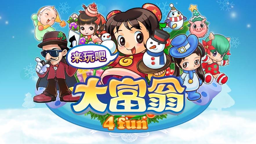大富翁4fun中文最新版截图