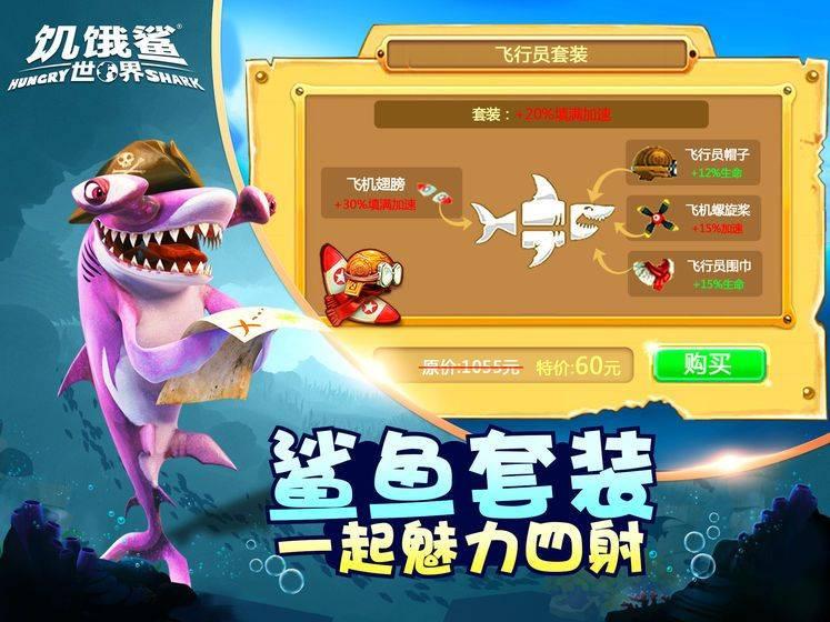 饥饿鲨世界无限金币春节破解版截图