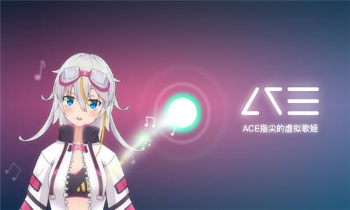 ace虚拟歌姬(测试版)截图