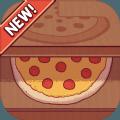美味的披萨可口的披萨破解版