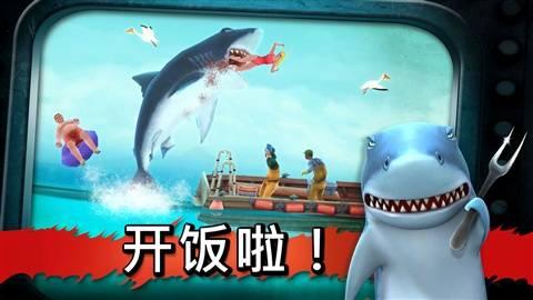 饥饿的鲨鱼破解版下载无限金币钻石截图