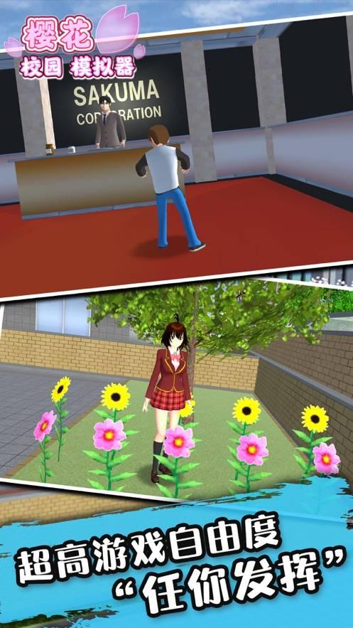 樱花校园模拟器愚人节版截图