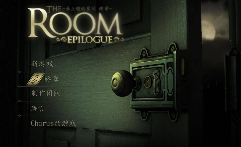 未上锁的房间1汉化版截图
