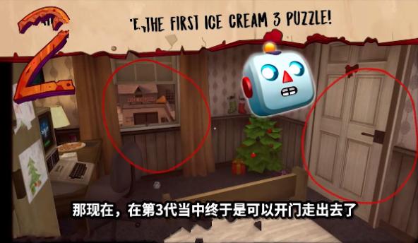 冰激凌怪人3苹果版截图