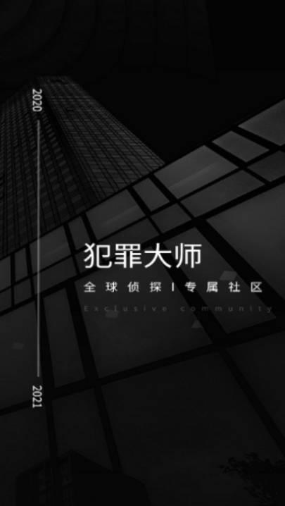 犯罪大师中文版下载官方正版截图