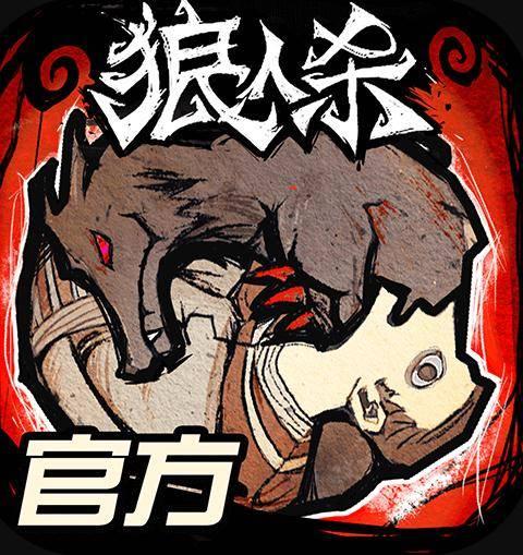 狼人杀最新版本2021官方版
