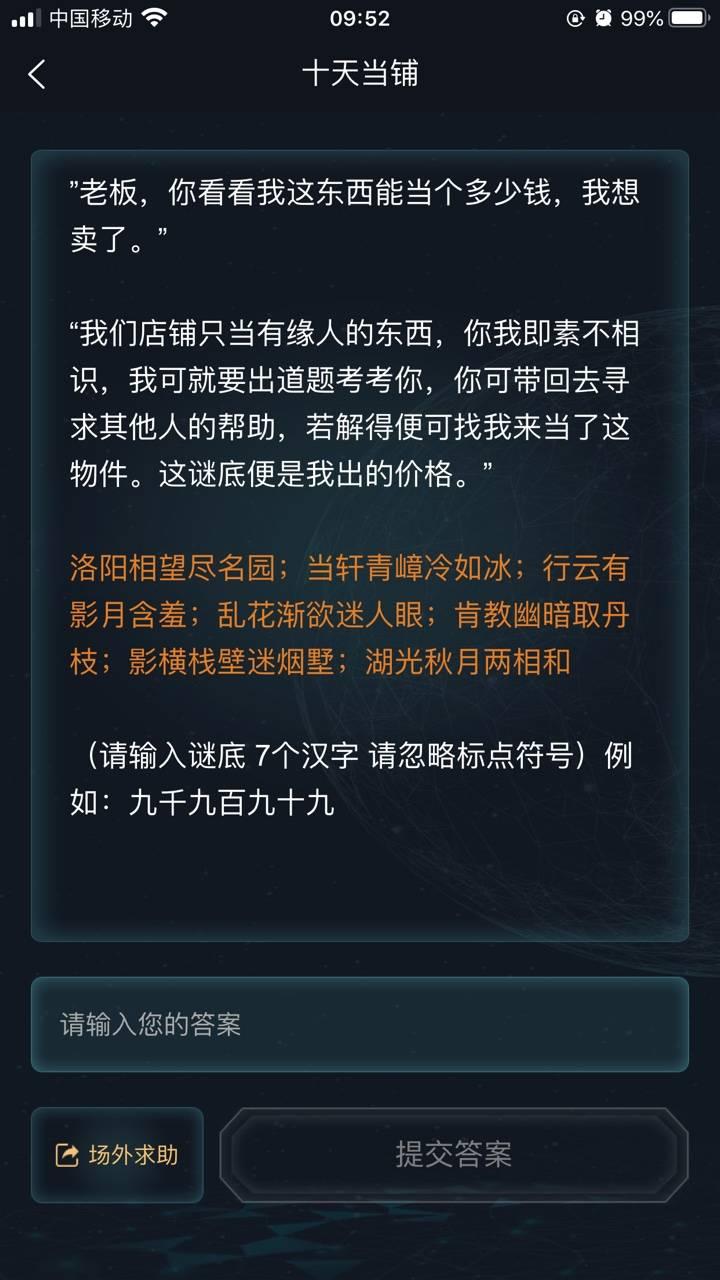 唐人街探案游戏犯罪大师截图