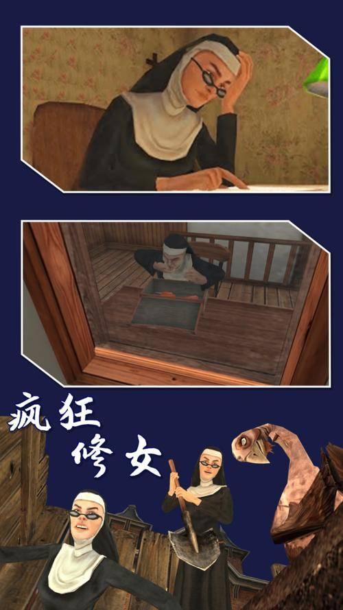 疯狂修女2代版截图