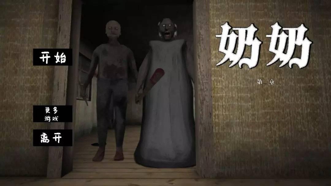 恐怖老奶奶游戏中文版下载安装截图