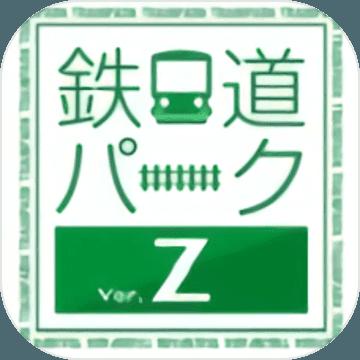 铁道公园Z
