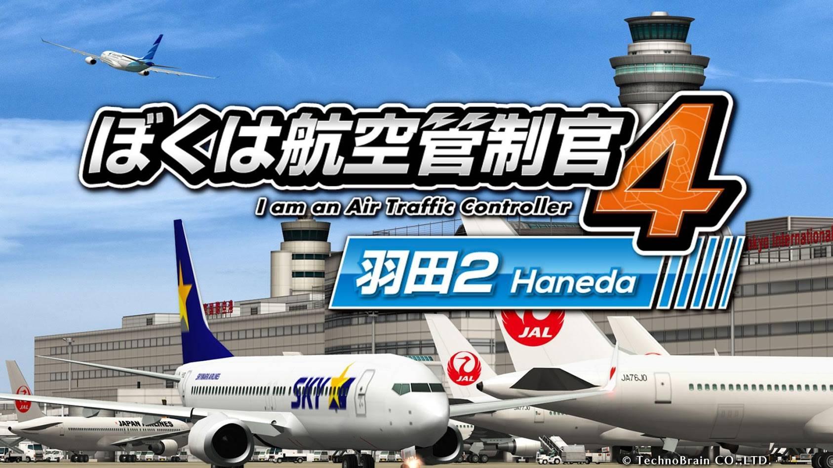 我是航空管制官4:羽田2截图
