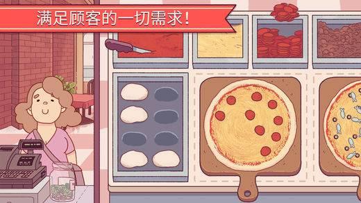 可口的披萨美味的披萨中文版截图