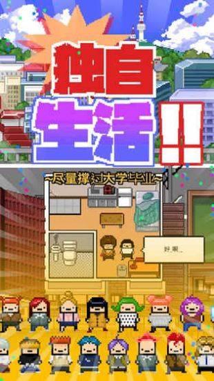 独自生活中文版截图