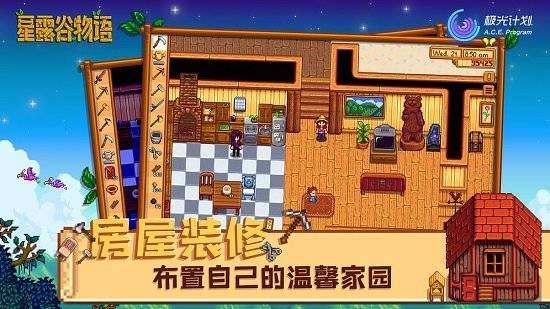 星露谷物语1.4最新版截图