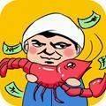 龙虾养成记领红包版
