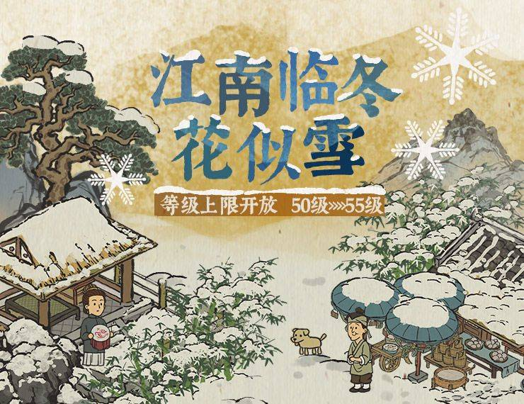 江南百景图1.3.2破解版免费内购无限补天石最新版截图
