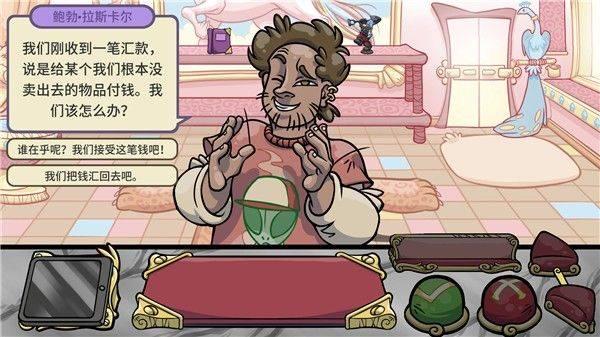当铺人生2中文手机版截图