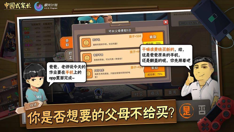 中国式家长破解版截图