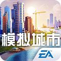 模拟城市无限内购离线版
