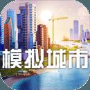模拟城市21亿绿钞