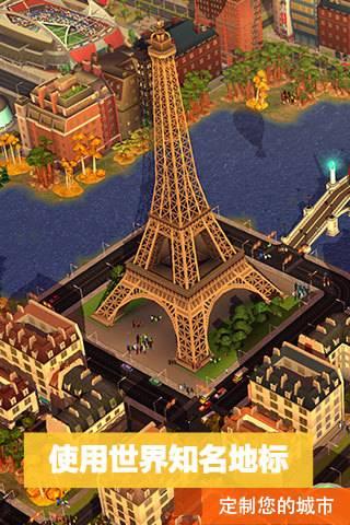 模拟城市无限金币绿钞破解版截图